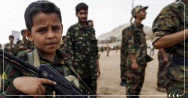 أطفال ميليشيا إيرانية التجنيد لإجباري الأطفال