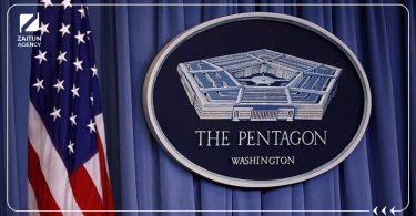 البنتاغون وزارة الدفاع الأمريكية أمريكا