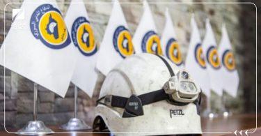 دفاع الدفاع المدني الخوذ البيضاء