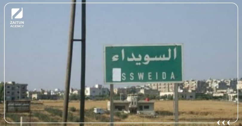 السويداء