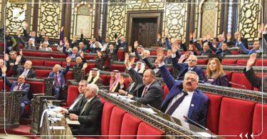 مجلس الشعب السوري البرلمان السوري