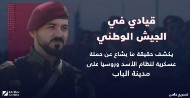 حملة عسكرية الجيش الوطني السوري