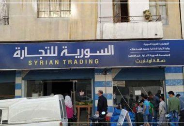 السورية للتجارة صالة مستهلك