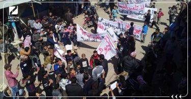 مظاهرة دير الزور